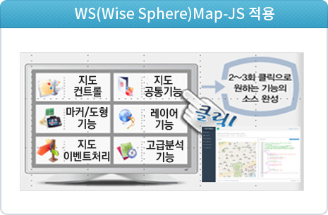 WS(Wise Sphere)Map-JS 적용